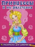 (Раскр) Раскраска для девочек. Принцессы и их увлечения (435)