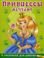(Раскр) Раскраска для девочек. Принцессы мечтают (434)
