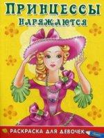 (Раскр) Раскраска для девочек. Принцессы наряжаются (433)