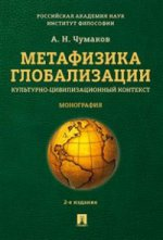 Метафизика глобализации. Культурно-цивилизационный контекст. Монография.-2-е изд