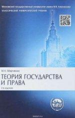 Теория государства и права 2-е Изд