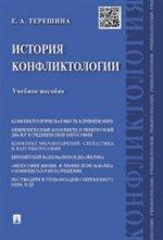История конфликтологии.Уч.пос