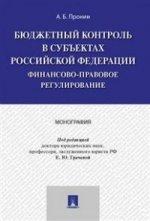 Бюджетный контроль в субъектах РФ. Финансово-правовое регулирование. Монография