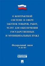О контрактной системе в сфере закупок товаров,работ,услуг для обеспечения государственных и муниципальных нужд № 44-ФЗ