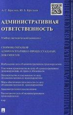 Административная ответственность.Учебно-методический комплекс.Сборник административно-процессуальных документов