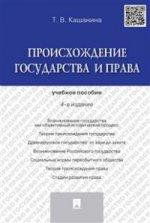 Происхождение государства и права.Уч.пос.-4-е изд