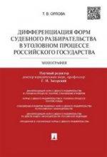 Дифференциация форм судебного разбирательства в уголовном процессе Российского государтства.Монография