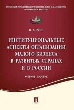Институциональные аспекты организации малого бизнеса в развитых странах и в России.Уч.пос