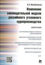 Изменение законодательной модели российского уголовного судопроизводства.Монография