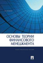 Основы теории финансового менеджмента.Уч.-практ.пос