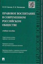 Правовое воспитание в современном российском обществе.Уч.пос