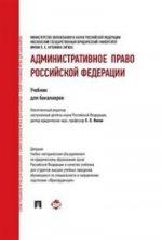 Административное право РФ.Уч. для бакалавров