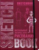 SketchBook: Виз. экспресс-курс(вишневый) Нов. оф
