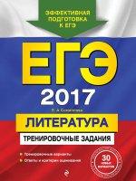 ЕГЭ-2017. Литература. Тренировочные задания