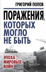 Поражения, которых могло не быть: эпоха мировых войн