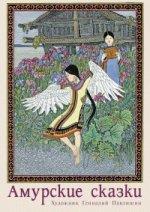Амурские сказки. Выпуск 1 (набор из 15 открыток)