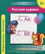 Чистописание. Русский алфавит. Классические прописи для хорошего почерка