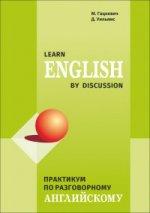 Learn English by discussion. Практикум по разговорному английскому