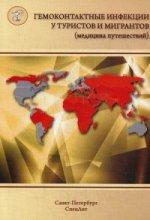 Гемоконтактные инфекции у туристов и мигрантов(медицина путешествий)