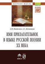 Имя прилагательное в языке русской поэзии ХХ века