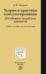 Теория и практика консультирования: Учебное пособие для магистратуры С.Ю. Макаров