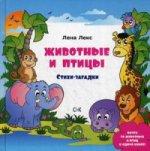 Животные и птицы: стихи-загадки