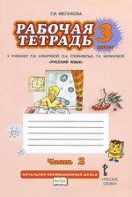 Кибирева Русский язык 3класс Рабочая тетрадь. В 2-х частях. Часть 2.ФГОС (РС)