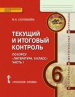КИМ Соловьева Литература 6 класс: Текущий и итоговый контроль. В 2-х частях. Часть 1. (РС)