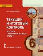 КИМ Соловьева Литература 6 класс: Текущий и итоговый контроль. В 2-х частях. Часть 2. (РС)