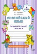 Комарова Английский язык 2кл.Занимательные прописи ФГОС (РС)