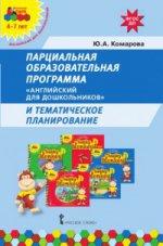 """Мозаичный парк .Комарова Парциальная образовательная программа """"Английский для дошкольников"""" и тематическое планирование ФГОС (РС)"""