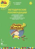 Мозаичный парк Cheeky Monkey 1.Методические рекомендации к развивающему пособию для детей дошкольного возраста.Средняя группа. 4-5 лет.ФГОС 15г.Программно-методический комплекс дошкольного образов(РС)