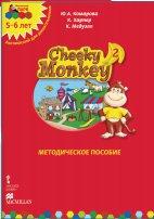 Мозаичный парк Cheeky Monkey 2.Методические рекомендации к развивающему пособию для детей дошкольного возраста.Старшая группа. 5-6 лет.ФГОС 15г.Программно-методический комплекс дошкольного образов(РС)