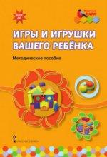 Мозаичный парк Смирнова Игры и игрушки вашего ребенка: методическое пособие (РС)