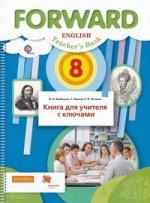 Вербицкая 8 кл.Английский язык. Книга для учителя (Вентана-Граф) (new)