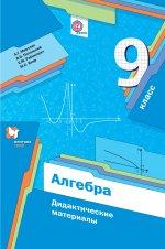 Алгебра 9кл [Дидактические материалы]