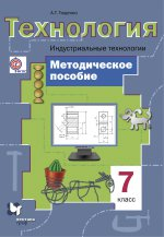 Технология 7кл [Метод. пос.] Индустр. технологии