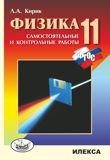 Кирик Самостоят.и контр.работы по физике 11 кл. ФГОС (Илекса) ст.20
