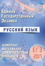 ЕГЭ-2017 Русский язык