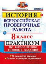 ВСЕРОС. ПРОВ. РАБ. ИСТОРИЯ. ПРАКТИКУМ. 8 КЛАСС. ФГОС /Соловьев (Экзамен)