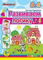 Гордиенко РАЗВИВАЕМ ЛОГИКУ. 5-6 года. ФГОС ДО (Экзамен)