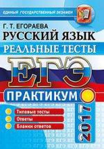 **ЕГЭ 2017 Русский язык. Реальн.тесты. ОФЦ