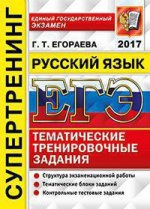 ЕГЭ 2017. СУПЕРТРЕНИНГ. РУССКИЙ ЯЗЫК/Егораева (Экзамен)