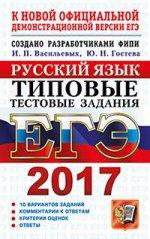 ЕГЭ 2017 Русский язык. Типовые тест. задания. ТРК
