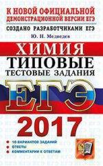 ЕГЭ 2017. ТРК. ХИМИЯ. ТИПОВЫЕ ТЕСТОВЫЕ ЗАДАНИЯ/Медведев ( Экзамен)