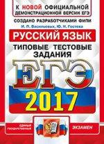 ЕГЭ 2017 Русский язык. Типовые тест. задания