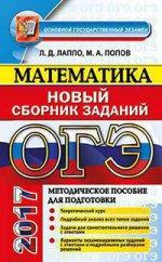 ОГЭ 2017. СБОРНИК ЗАДАНИЙ. МАТЕМАТИКА/Лаппо ( Экзамен)