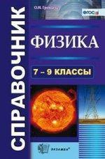 СПРАВОЧНИК ПО ФИЗИКЕ. 7-9 КЛ. ФГОС/Громцева О.И..(Экзамен)