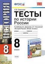 УМК. Тесты по Истории России 8 кл. Данилов/Симонова (Экзамен)