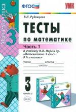 УМК. Тесты по математике 3 кл. Моро/Рудницкая Ч.1 ФГОС (Экзамен)